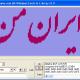 دانلود نرم افزار تابلو روان اصفهان